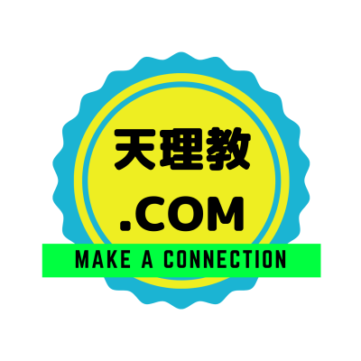 天理教.com