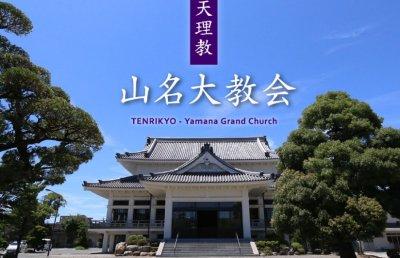 天理教山名大教会