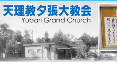 天理教夕張大教会